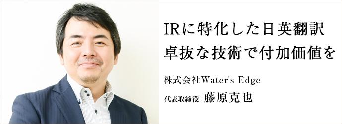 IRに特化した日英翻訳卓抜な技術で付加価値を 株式会社Water's Edge 代表取締役 藤原克也