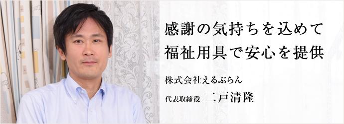 感謝の気持ちを込めて福祉用具で安心を提供 株式会社えるぷらん 代表取締役 二戸清隆