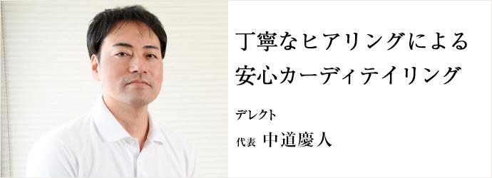丁寧なヒアリングによる安心カーディテイリング デレクト 代表 中道慶人
