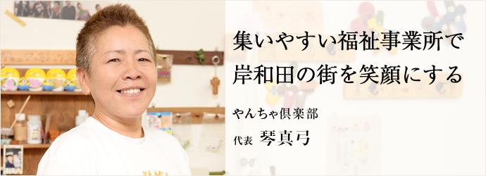 集いやすい福祉事業所で岸和田の街を笑顔にする やんちゃ倶楽部 代表 琴真弓