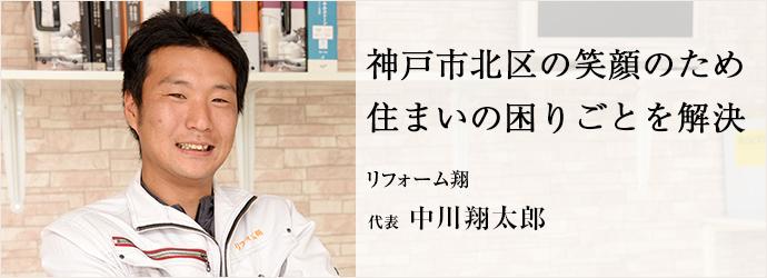 神戸市北区の笑顔のため住まいの困りごとを解決 リフォーム翔 代表 中川翔太郎