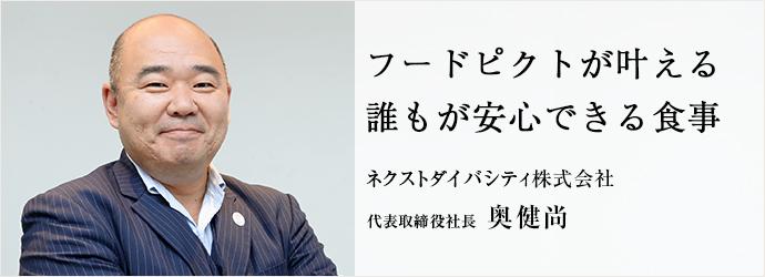 フードピクトが叶える誰もが安心できる食事 ネクストダイバシティ株式会社 代表取締役社長 奥健尚