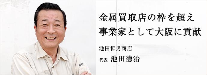 金属買取店の枠を超え事業家として大阪に貢献 池田哲男商店 代表 池田德治