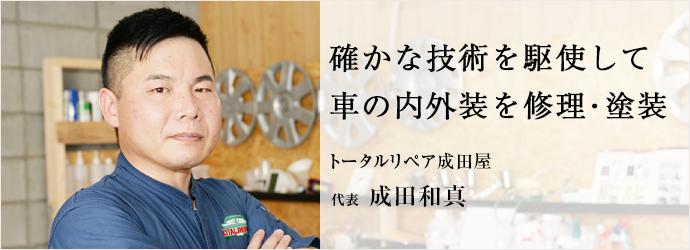 確かな技術を駆使して車の内外装を修理・塗装 トータルリペア成田屋 代表 成田和真