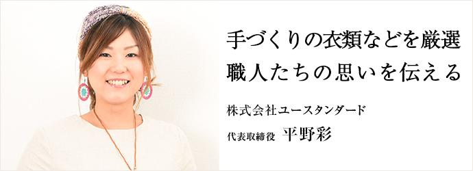 手づくりの衣類などを厳選職人たちの思いを伝える 株式会社ユースタンダード 代表取締役 平野彩