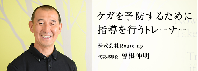 ケガを予防するために指導を行うトレーナー 株式会社Route up 代表取締役 曾根伸明