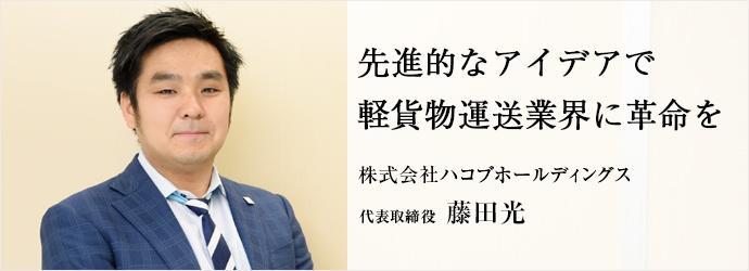 先進的なアイデアで軽貨物運送業界に革命を 株式会社ハコブホールディングス 代表取締役 藤田光