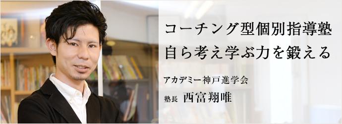 コーチング型個別指導塾自ら考え学ぶ力を鍛える アカデミー神戸進学会 塾長 西富翔唯