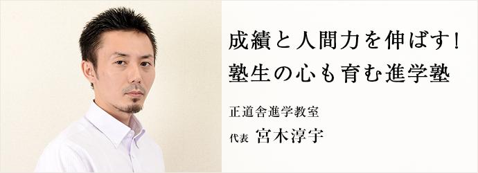 成績と人間力を伸ばす!塾生の心も育む進学塾 正道舎進学教室 代表 宮木淳宇
