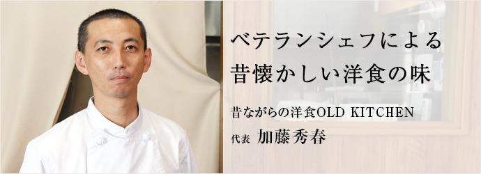 ベテランシェフによる昔懐かしい洋食の味 昔ながらの洋食OLD KITCHEN 代表 加藤秀春