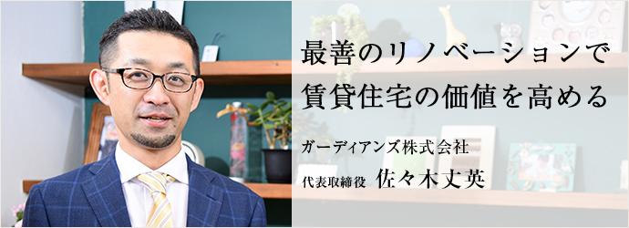 最善のリノベーションで賃貸住宅の価値を高める ガーディアンズ株式会社 代表取締役 佐々木丈英