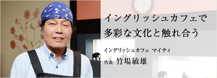 イングリッシュカフェで多彩な文化と触れ合う イングリッシュカフェ マイティ 代表 竹場敏雄