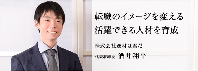 転職のイメージを変える活躍できる人材を育成 株式会社逸材は君だ 代表取締役 酒井翔平