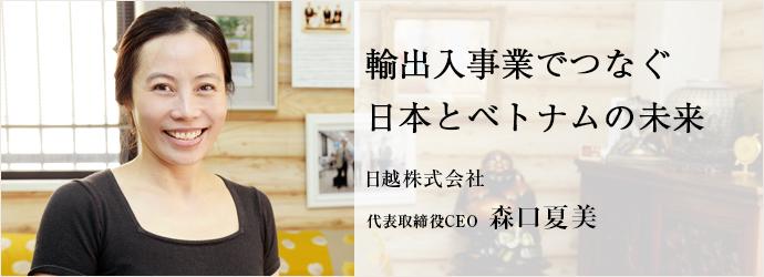 輸出入事業でつなぐ日本とベトナムの未来 日越株式会社 代表取締役CEO 森口夏美