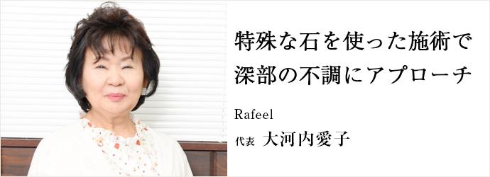 特殊な石を使った施術で深部の不調にアプローチ Rafeel 代表 大河内愛子