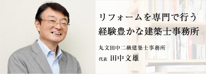 リフォームを専門で行う経験豊かな建築士事務所 丸文田中二級建築士事務所 代表 田中文雄