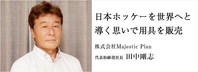 日本ホッケーを世界へと導く思いで用具を販売 株式会社Majestic Plan 株式会社Majestic Plan 田中剛志