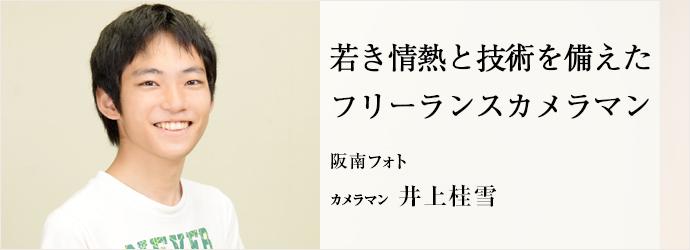 若き情熱と技術を備えたフリーランスカメラマン 阪南フォト カメラマン 井上桂雪