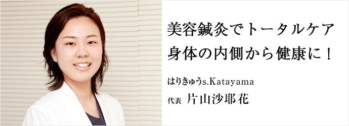 美容鍼灸でトータルケア身体の内側から健康に! はりきゅうs.Katayama 代表 片山沙耶花