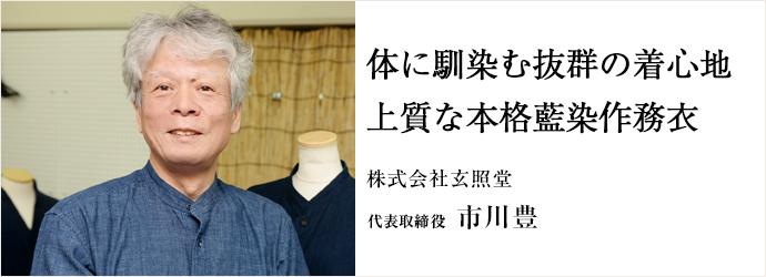 体に馴染む抜群の着心地上質な本格藍染作務衣 株式会社玄照堂 代表取締役 市川豊