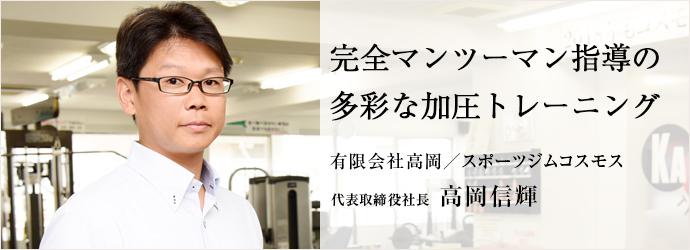 完全マンツーマン指導の多彩な加圧トレーニング 有限会社高岡/スポーツジムコスモス 代表取締役社長 高岡信輝