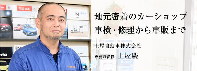 地元密着のカーショップ車検・修理から車販まで 土屋自動車株式会社 専務取締役 土屋慶