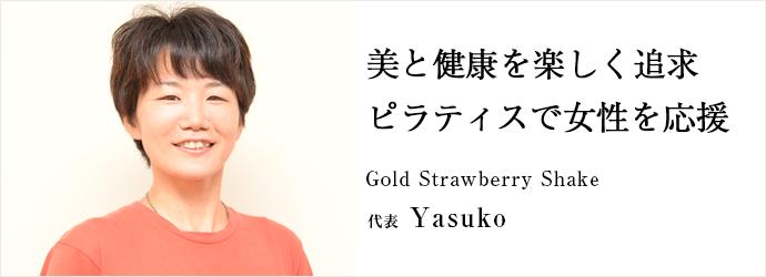 美と健康を楽しく追求ピラティスで女性を応援 Gold Strawberry Shake 代表 Yasuko