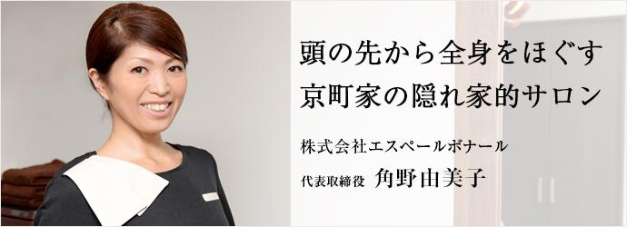 頭の先から全身をほぐす京町家の隠れ家的サロン 株式会社エスペールボナール 代表取締役 角野由美子