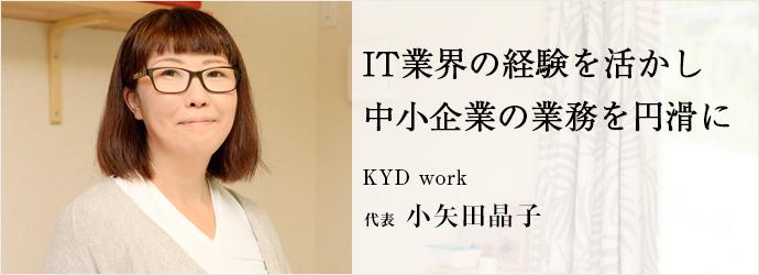 IT業界の経験を活かし中小企業の業務を円滑に KYD work 代表 小矢田晶子