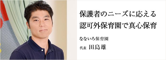 保護者のニーズに応える認可外保育園で真心保育 なないろ保育園 代表 田島雄