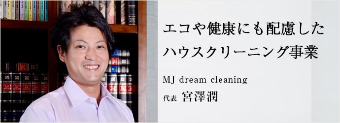 エコや健康にも配慮したハウスクリーニング事業 MJ dream cleaning 代表 宮澤潤