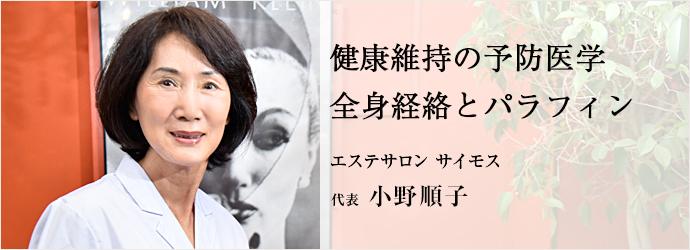 健康維持の予防医学全身経絡とパラフィン エステサロン サイモス 代表 小野順子