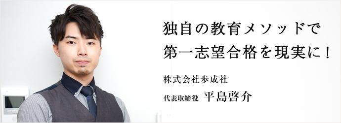 独自の教育メソッドで第一志望合格を現実に! 株式会社歩成社 代表取締役 平島啓介