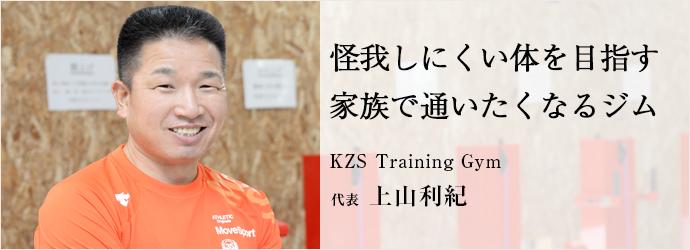 怪我しにくい体を目指す家族で通いたくなるジム KZS Training Gym 代表 上山利紀