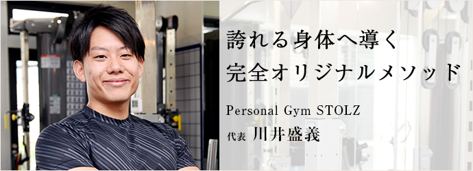 誇れる身体へ導く完全オリジナルメソッド Personal Gym STOLZ 代表 川井盛義