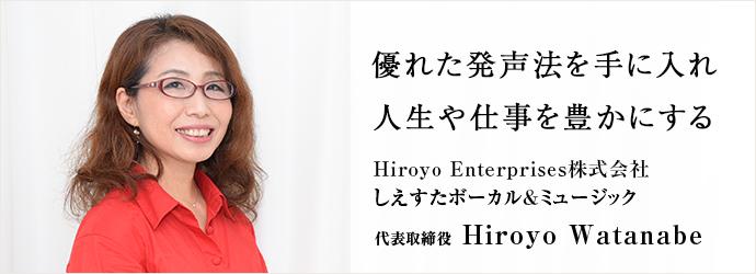 優れた発声法を手に入れ人生や仕事を豊かにする Hiroyo Enterprises株式会社/しえすたボーカル&ミュージック 代表取締役 Hiroyo Watanabe