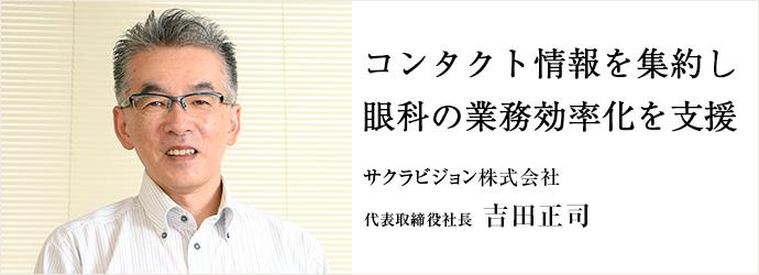 コンタクト情報を集約し眼科の業務効率化を支援 サクラビジョン株式会社 代表取締役社長 吉田正司