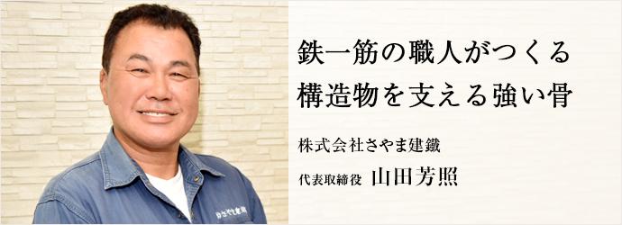 鉄一筋の職人がつくる構造物を支える強い骨 株式会社さやま建鐵 代表取締役 山田芳照
