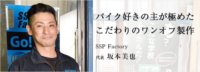 バイク好きの主が極めたこだわりのワンオフ製作 SSP Factory 代表 坂本美也