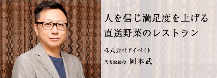 人を信じ満足度を上げる直送野菜のレストラン 株式会社アイベイト 代表取締役 岡本武