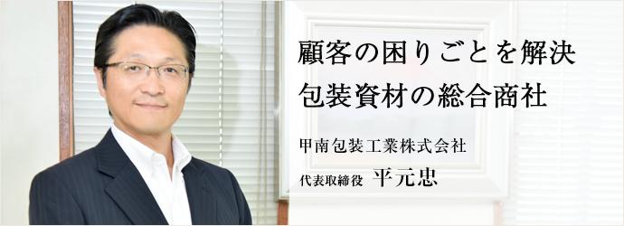 顧客の困りごとを解決包装資材の総合商社 甲南包装工業株式会社 代表取締役 平元忠