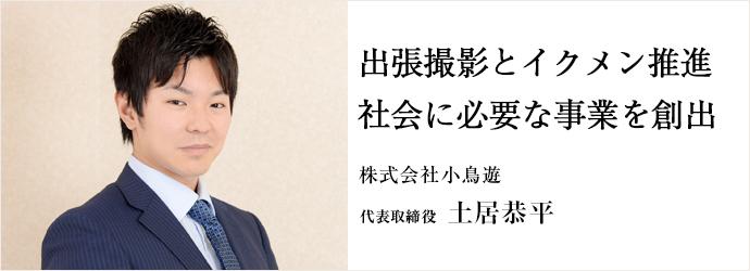 出張撮影とイクメン推進社会に必要な事業を創出 株式会社小鳥遊 代表取締役 土居恭平