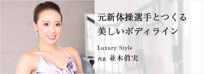 元新体操選手とつくる美しいボディライン Luxury Style 代表 並木眞実