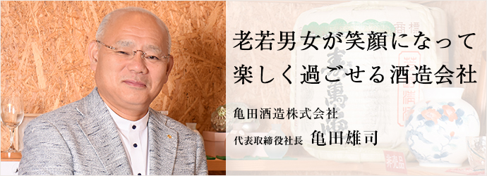 老若男女が笑顔になって楽しく過ごせる酒造会社 亀田酒造株式会社 代表取締役社長 亀田雄司