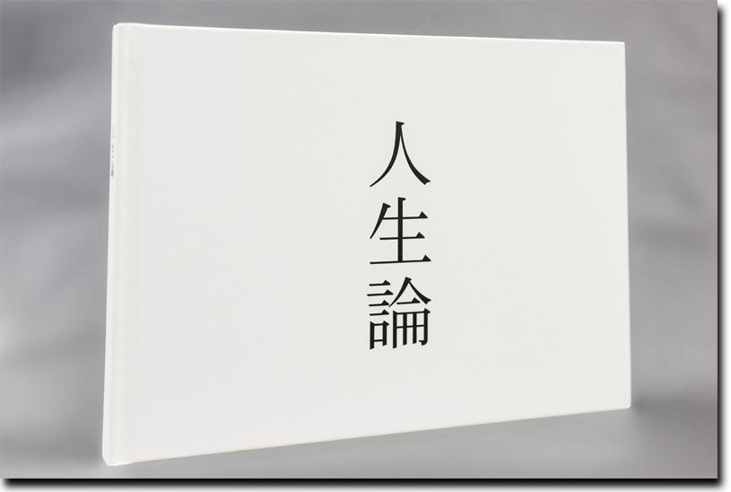 渡邊代表が自身の人生観をもとに思いをつづった著書『人生論』