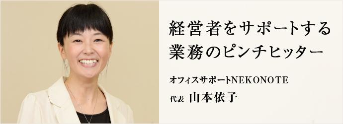 経営者をサポートする業務のピンチヒッター オフィスサポートNEKONOTE 代表 山本依子