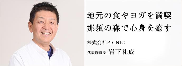 地元の食やヨガを満喫那須の森で心身を癒す 株式会社PICNIC代表取締役 岩下礼成