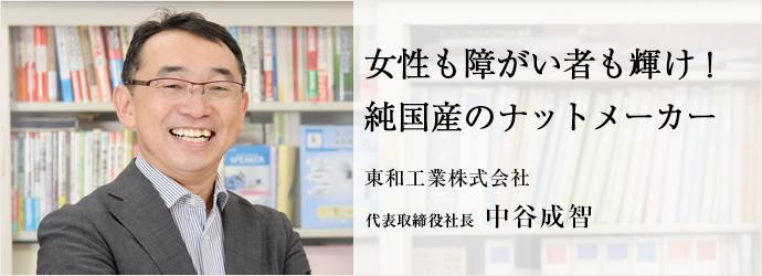 女性も障がい者も輝け!純国産のナットメーカー 東和工業株式会社 代表取締役社長 中谷成智