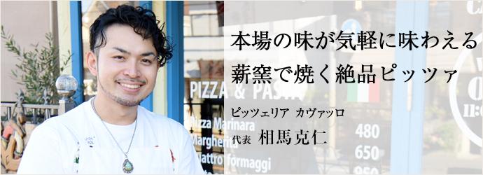 本場の味が気軽に味わえる薪窯で焼く絶品ピッツァ ピッツェリア カヴァッロ 代表 相馬克仁
