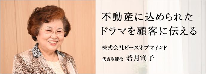 不動産に込められたドラマを顧客に伝える 株式会社ピースオブマインド 代表取締役 若月宣子